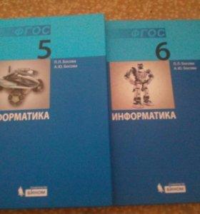 Учебники информатика
