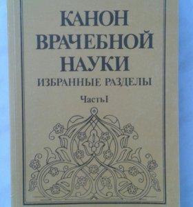 Книги 3шт. Канон врачебной науки в трех томах