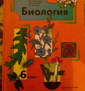 Учебники по биологии 6,8 класс
