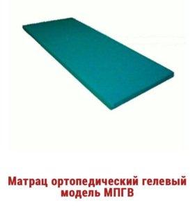 Матрац ортопедический гелевый.