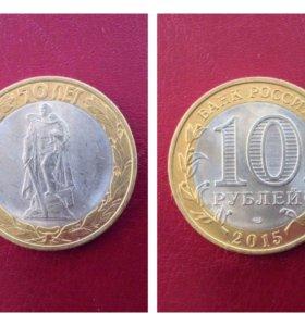 Монеты биметалл 70 лет ВОВ