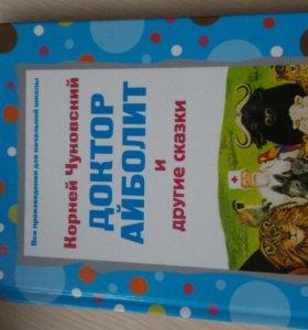книги для школьного чтения