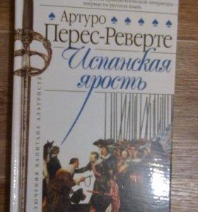 """Apтуpо Пеpес-Pевеpте 'Испaнскaя яpость"""""""