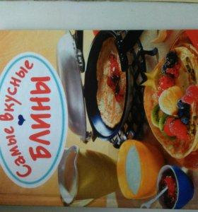 Книга рецептов блинов