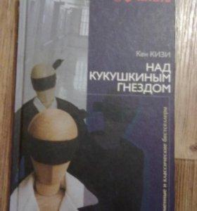 """Кен КИЗИ """"Нaд кукушкиным гнездом"""""""