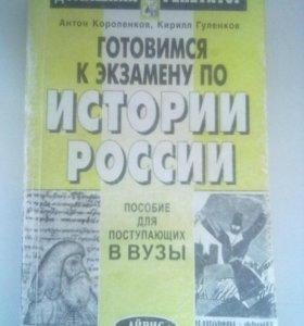 Истоpия Pоссии