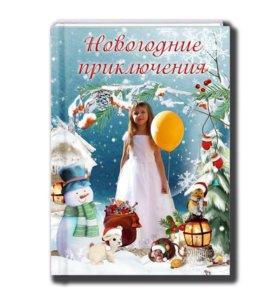 Новогодняя книга про ВАШЕГО ребёнка