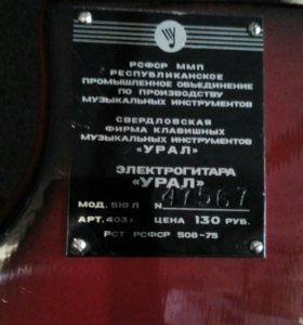 "Электрогитара "" Урал"""