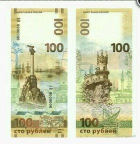 Банкнота 100руб. Крым