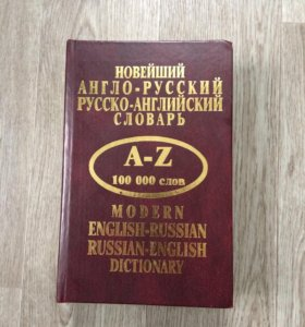 Словарь Английский