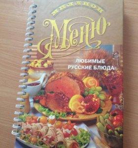 """Книга"""" миллион меню""""русские блюда"""
