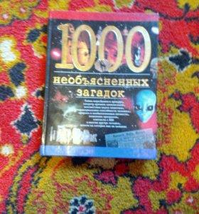 Книга 1000 необьесненных загадок
