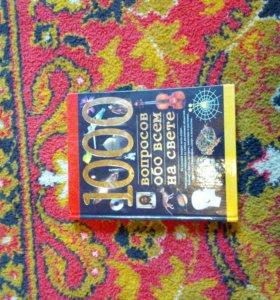 Книга 1000 вопросов