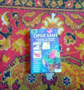 Книга Орегамми