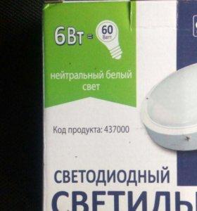Светодиодный светильник 6Вт