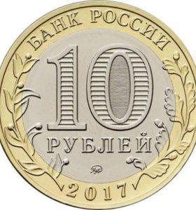 Монета Ульяновская область.