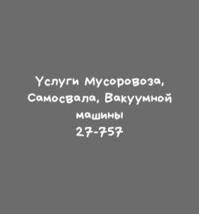 Услуги Мусоровоза, Самосвала и Вакуумной машины