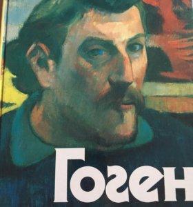 Книга, альбом каталог Гоген.