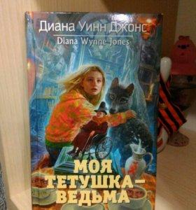 "Книга ""Моя тетушка -ведьма"""
