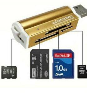 Переходник USB 2.0 для карт памяти.