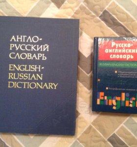Словарь англо-русский русско-английский