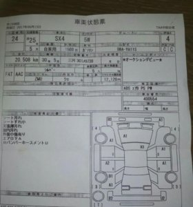 Сузуки SX-4 2013/6