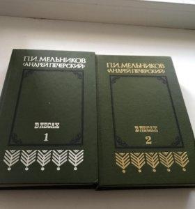 Книги Мельников -Печерский