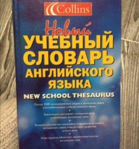 Словарь англо-русский