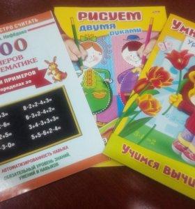 Набор обучающих книг