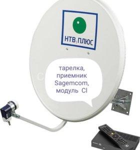 Комплект спутникового оборудования