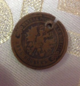 Монета СПб 1877 год,медь
