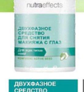 Двухфазное средство для снятия макияжа