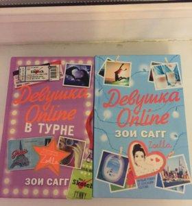 Книги девушка онлайн