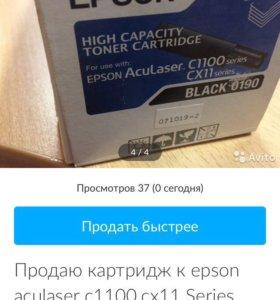 Картридж Epson c1100,cx11