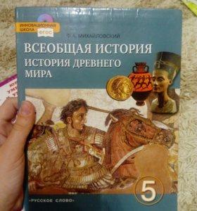 учебник по истории за 5ый класс