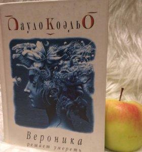 """Книга Пауло Коэльо """"Вероника решает умереть"""""""
