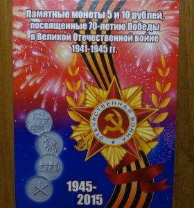 Альбом - 70-летие Победы в вов