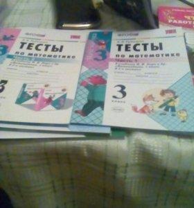 Тесты по математике 2 части для третьего класса