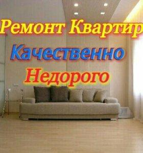 Внутренняя отделка квартир офисов