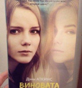 """Книга """"Виновата любовь?"""" Дэни Аткинс"""