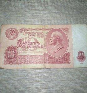Банкноты СССР (1961года)
