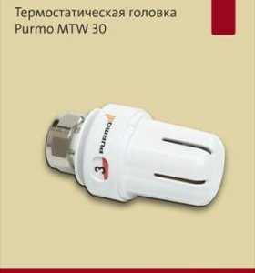 Термоголовки PURMO, HONEYWELL