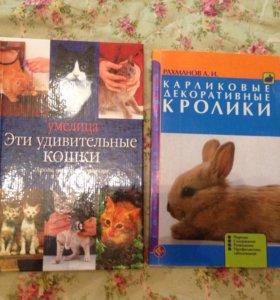 Книги про домашних животных