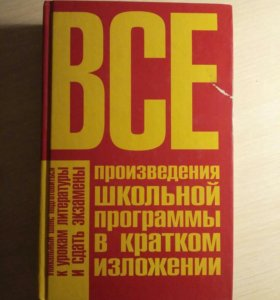 Книга по литературе