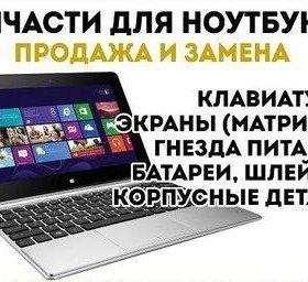 Новые клавиатуры,экраны,для ноутбуков ( в наличии)