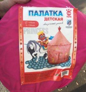 Палатка для принцесс