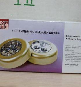 Светильники (2 шт в упак)