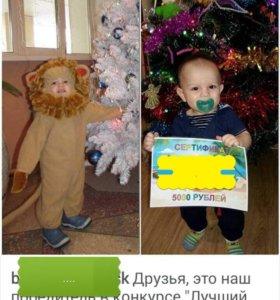 Продам новогодний детский костюм .