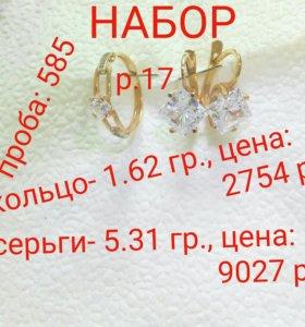 Золото, проба 585