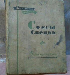 """Книга """"Соусы, специи"""" 1956 года СССР"""